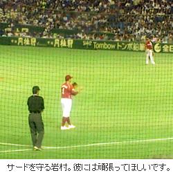 岩村(ニック・ダルマー)選手