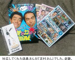 対応してくれた店員さんが「志村さん」でした。奇跡。