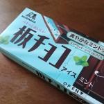 チョコミント2